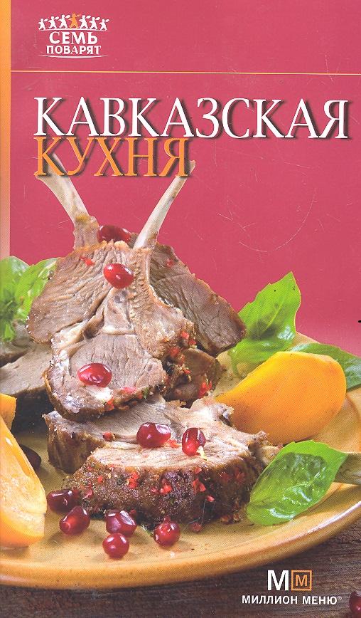 Ермолаева Е. Кавказская кухня