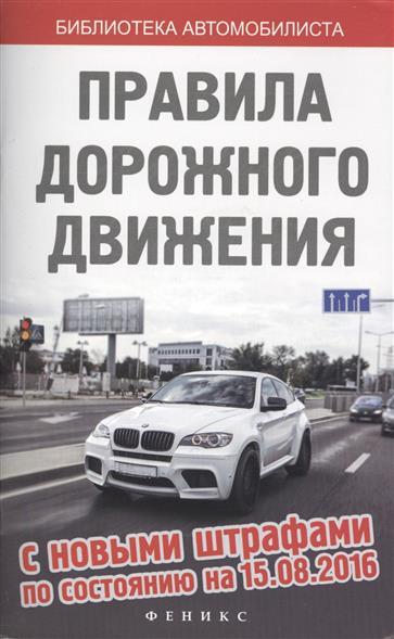 Правила дорожного движения с новыми штрафами по состоянию на 15.08.2016