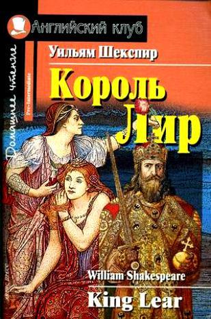 Король Лир Дом. чтение