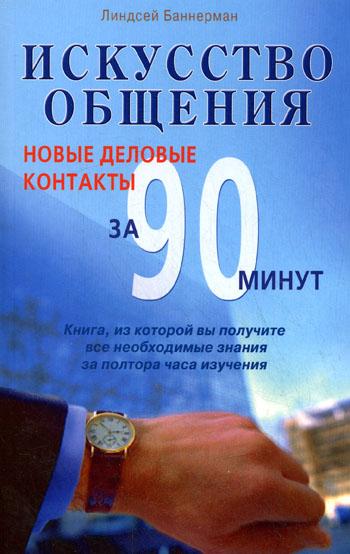 Баннерман Л. Искусство общения Новые деловые контакты за 90 минут uniscan 1 83 контакты