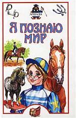 Иванова М. ЯПМ Лошади иванова м в костикова о д лошади и пони