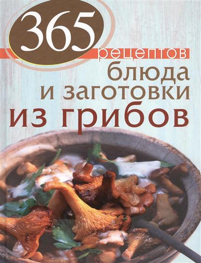 Иванова С. (авт.-сост.) 365 рецептов. Блюда и заготовки из грибов 365 рецептов готовим вкусную рыбу