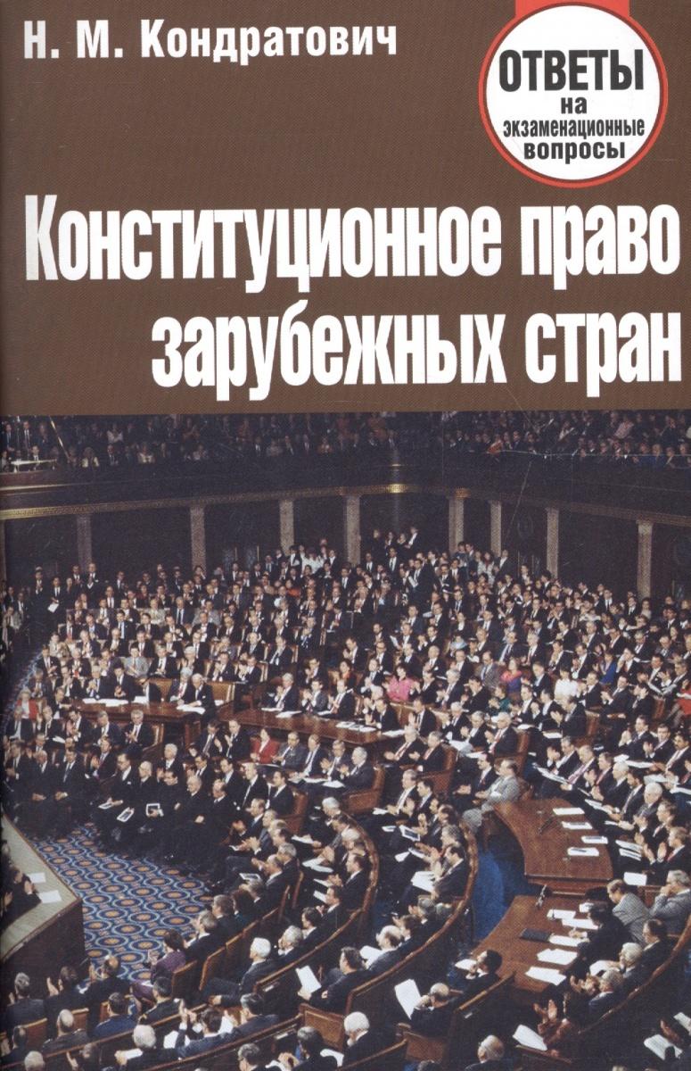 Кондратович Н. Конституционное право зарубежных стран Ответы на экз. вопросы бровко н административное право 100 экз ответов