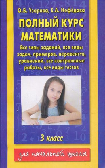 Узорова О.: Полный курс математики для начальной школы 3 кл.