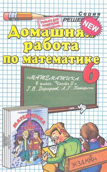 В котором для каждого упражнения, задачи, практической и лабораторной работы из всех основных школьных учебников 6