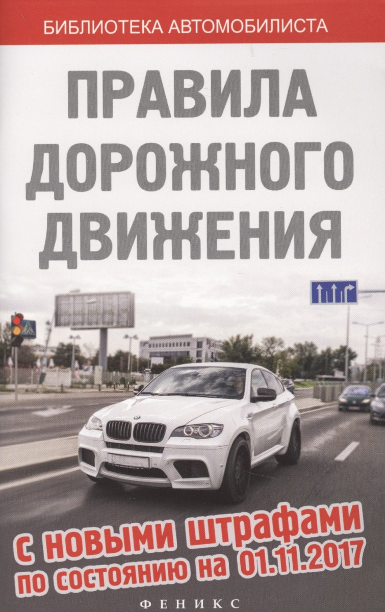 Правила дорожного движения с новыми штрафами по состоянию на 01.11.2017
