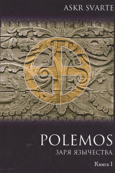 Polemos: языческий традиционализм. Заря язычества. Книга I