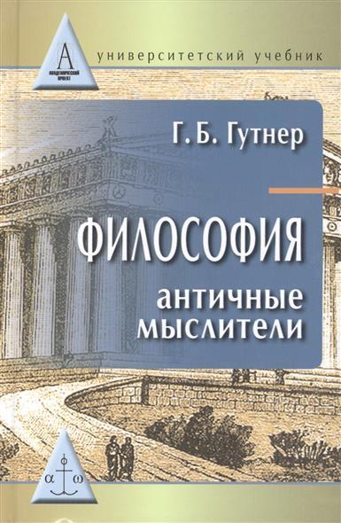 Гутнер Г. Философия. Античные мыслители. Учебник