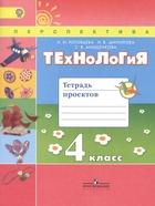 Технология. Тетрадь проектов. 4 класс. Учебное пособие для общеобразовательных организаций