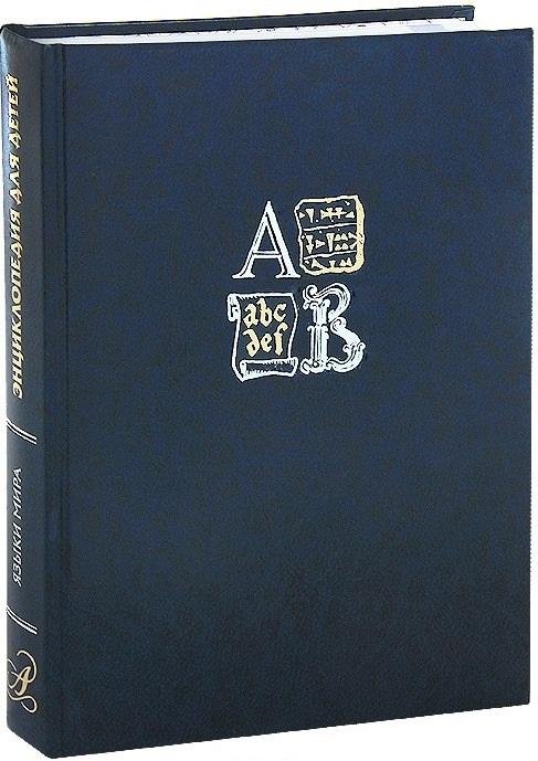 цены Аксенова М. (ред.) Языки мира ISBN: 9785989862450