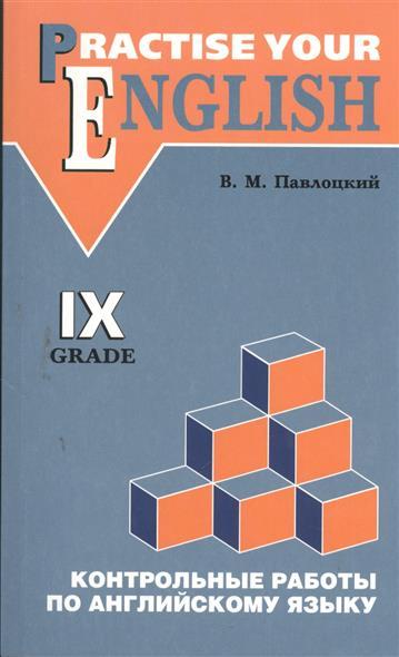 Контрольные работы по английскому языку. Для учащихся IX класса гимназий и школ с углубленным изучением английского языка
