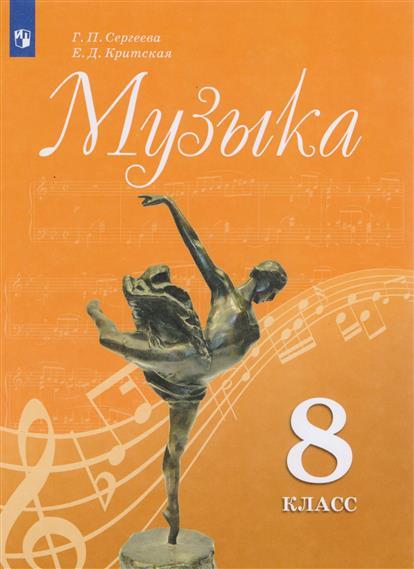 Музыка. 8 класс. Учебное пособие для общеобразовательных организаций
