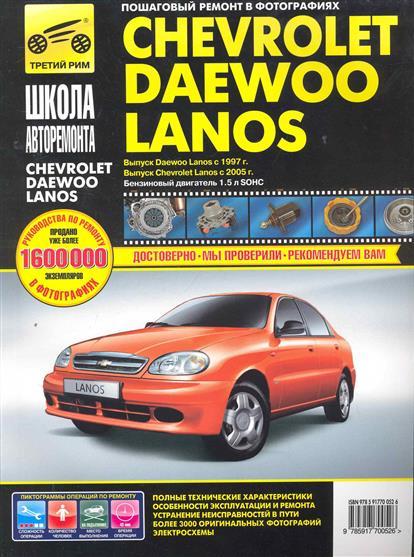 Погребной С. (ред.) Daewoo Lanos c 1997, Chevrolet Lanos с 2005 в фото deawoo lanos корейская сборка
