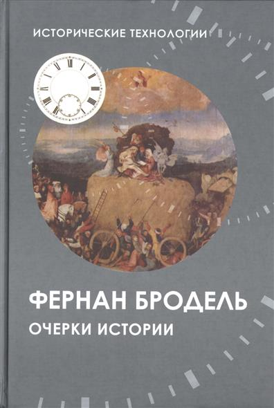Очерки истории