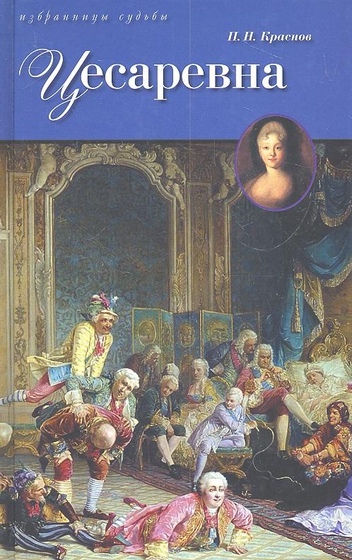 Краснов П. Цесаревна. Исторический роман ISBN: 9785422404322