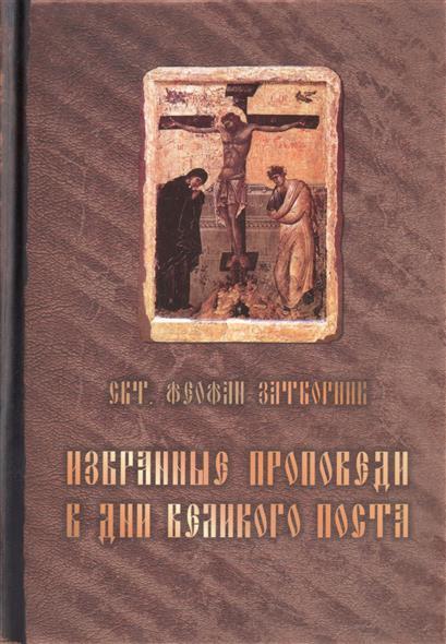 Святитель Феофан Затворник Вышенский Избранные проповеди в дни Великого поста