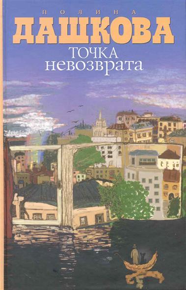 Дашкова П. Точка невозврата  дашкова п в источник счастья кн 1 3 точка невозврата комплект из 4 кн в коробке