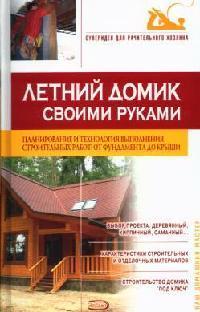 Иванушкин А. Летний домик своими руками цены