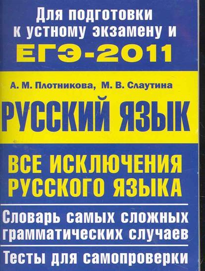 Плотникова А.: Все исключения русского языка