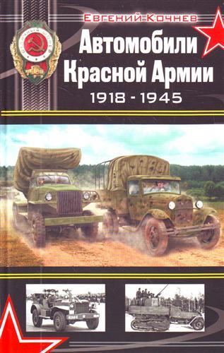 Автомобили Красной Армии 1918-1945