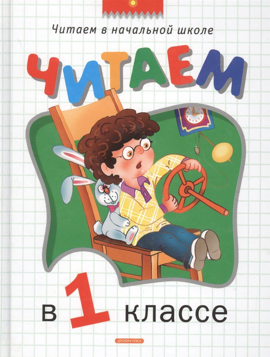 Никольская Т. (отв.ред.) Читаем в 1 классе