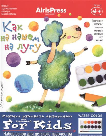 Как на нашем на лугу. Учимся рисовать акварелью. Для малышей. Набор основ для детского творчества. Игра развивающая и обучающая. Для детей от 4 лет набор для творчества учимся лепить набор 1 с высечными формами