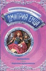 Подробнее о Емец Д. Мутантики Королева мутантиков эксмо королева мутантиков
