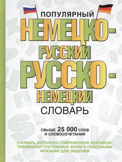 Газина Э. (ред.) Популярный немецко-русский русско-немецкий словарь