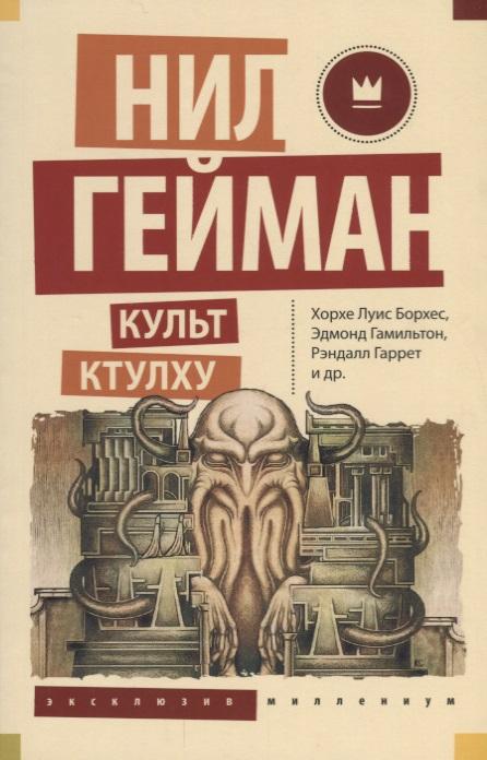 Гейман Н., Борхес Х., Уиллман М. и др. Культ Ктулху