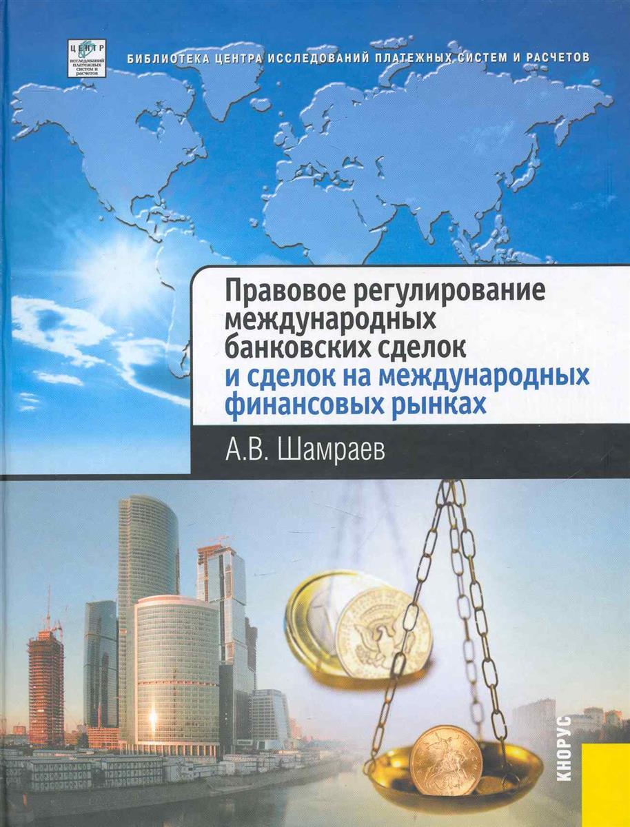 Шамраев А. Правовое регулирование международн. банковских сделок…