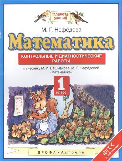 """Математика. 1 класс. Контрольные и диагностические работы. К учебнику М.И. Башмакова, М.Г. Нефедовой """"Математика"""""""