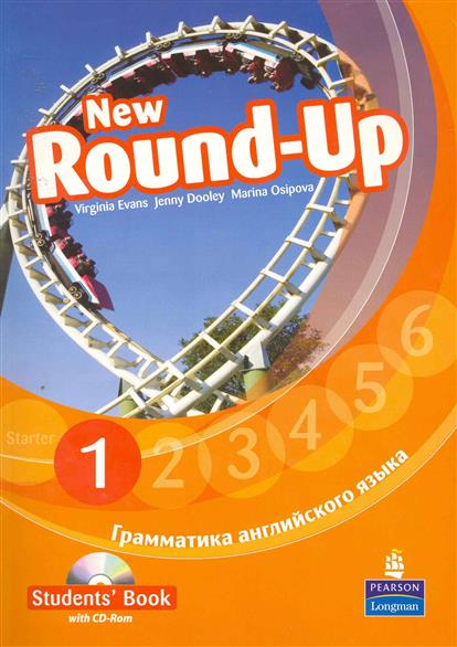 Evans V., Dooley J., Osipova M. Round-Up New English Грамматика англ. яз. 1 SBk evans v dooley j enterprise plus grammar pre intermediate