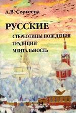 Русские стереотипы поведения традиции ментальность