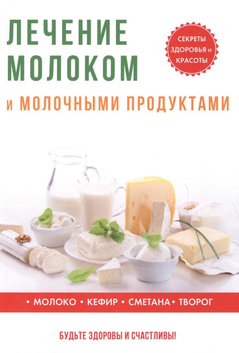 Савельева Ю. Лечение молоком и молочными продуктами ситников ю безлюдье