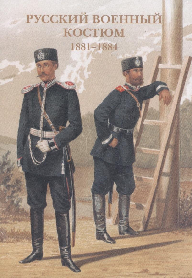 Русский военный костюм. 1881-1884. Набор открыток русский военный костюм 1855