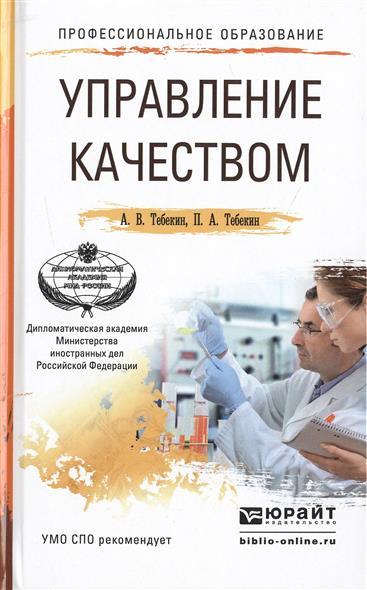 Тебекин А., Тебекин П. Управление качеством: Учебное пособие для СПО