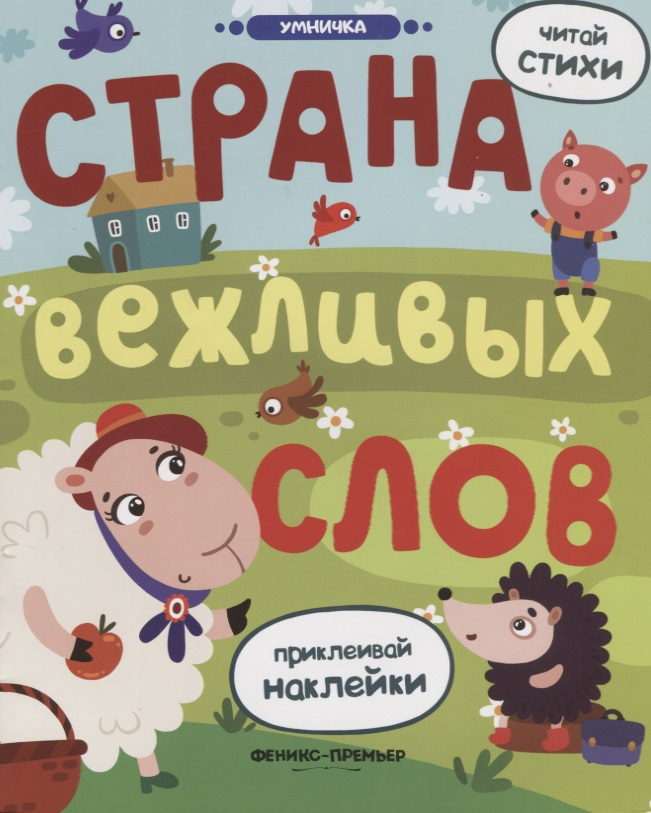 Разумовская Ю. (авт.-сост.) Страна вежливых слов. Книжка с наклейками