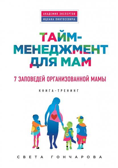 Гончарова С. Тайм-менеджмент для мам. 7 заповедей организованной мамы. Книга-тренинг гончарова светлана тайм менеджмент для мам 7 заповедей организованной мамы
