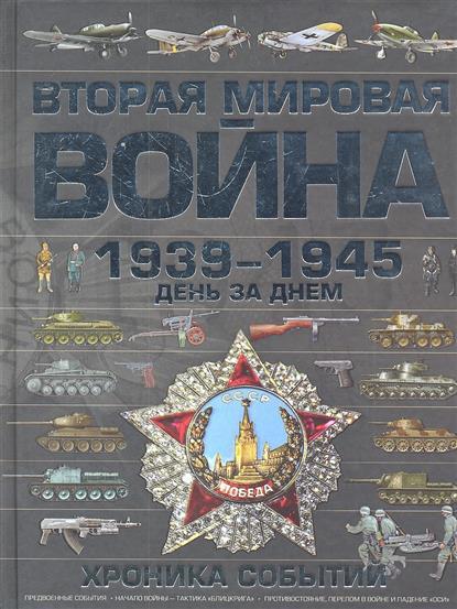 Вторая мировая война 1939-1945 День за днем Хроника событий