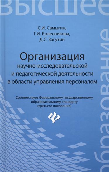Самыгин С.: Организация научно-исследовательской и педагогической деятельности в области управления персоналом: учебное пособие