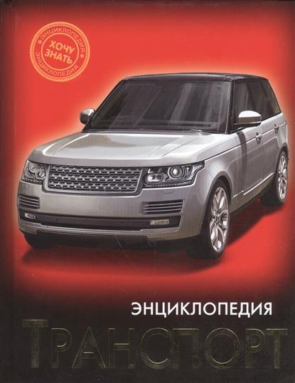 Транспорт. Энциклопедия