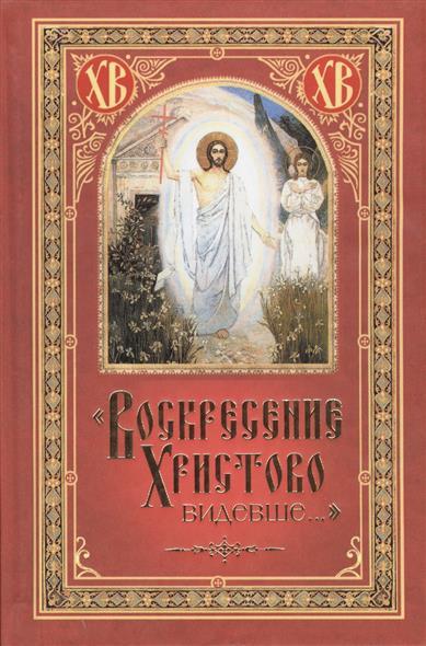Посадский Н. Воскресение Христово видевше... павлово посадский шелк