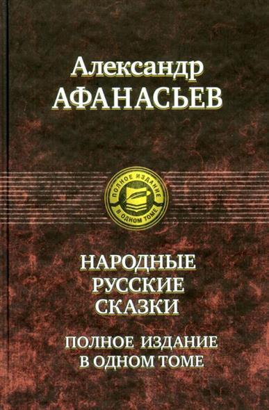 Народные русские сказки Полное изд. в одном томе