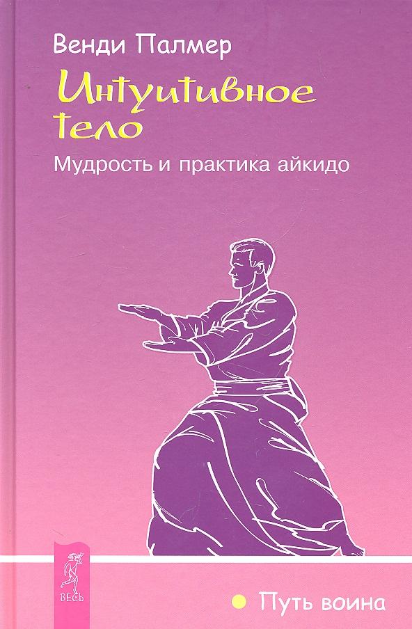Палмер В. Интуитивное тело Мудрость и практика айкидо