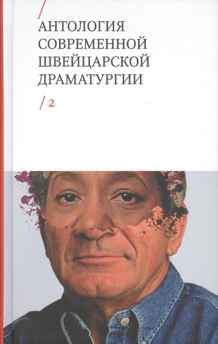 Антология современной швейцарской драматургии. Том 2