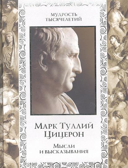Бутромеев В. Цицерон Мысли и высказывания