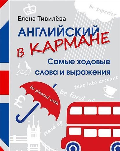 Английский в кармане. Самые ходовые слова и выражения