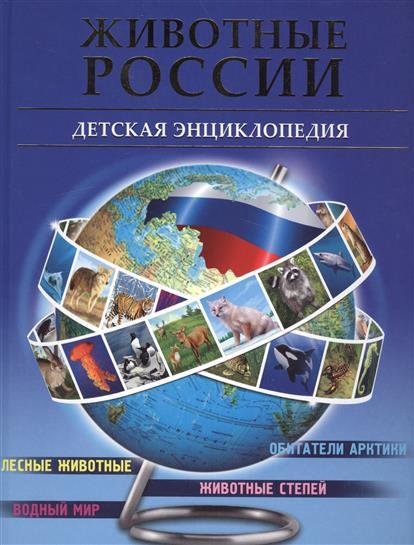 Гончарова А. Животные России книги издательство сзкэо биэ животные россии