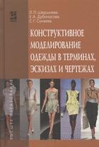 Конструктивное моделирование одежды в терминах, эскизах и чертежах