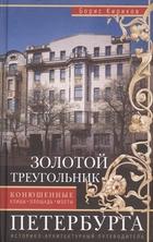 Золотой треугольник Петербурга. Конюшенные улицы, площадь, мосты